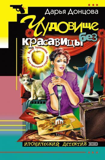 Обложка книги  - Чудовище без красавицы