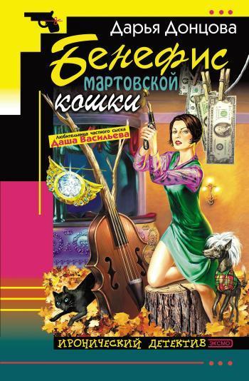 Обложка книги  - Бенефис мартовской кошки