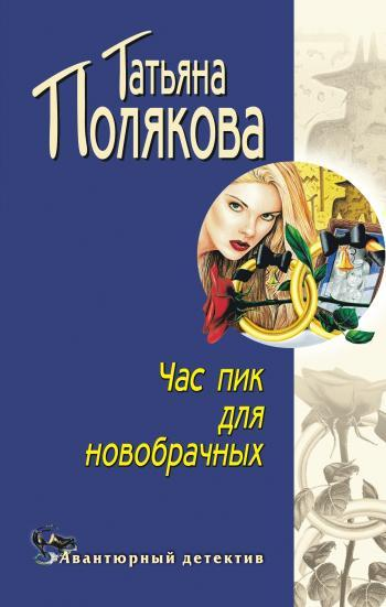 Обложка книги  - Час пик для новобрачных