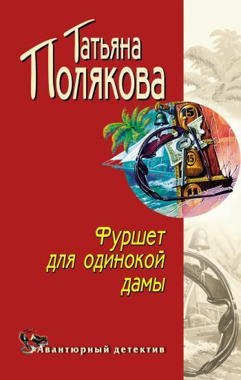 Обложка книги  - Фуршет для одинокой дамы