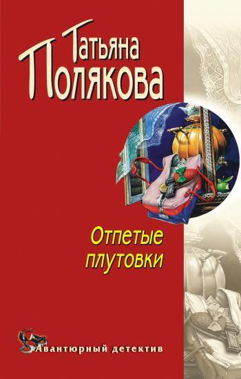 Обложка книги  - Отпетые плутовки