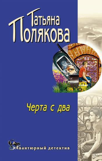 Обложка книги  - Черта с два!