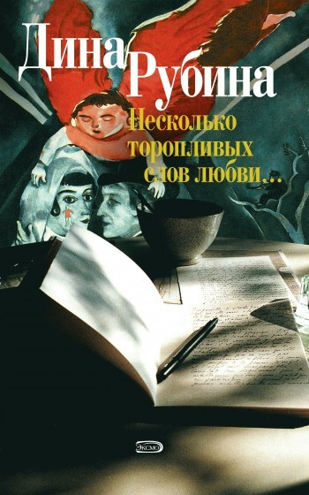 Обложка книги  - И когда она упала...
