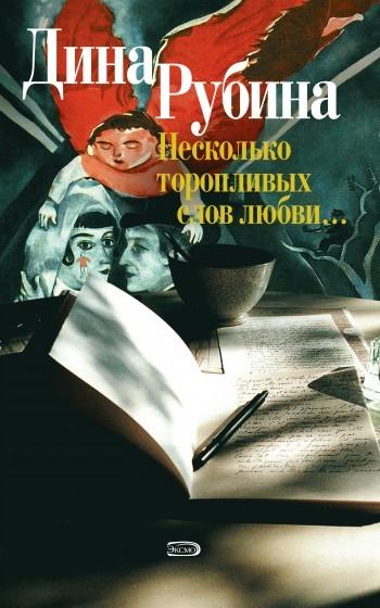 Обложка книги  - Шарфик