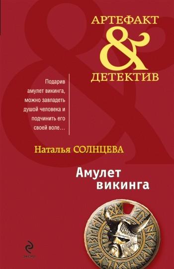 Обложка книги  - Гороскоп
