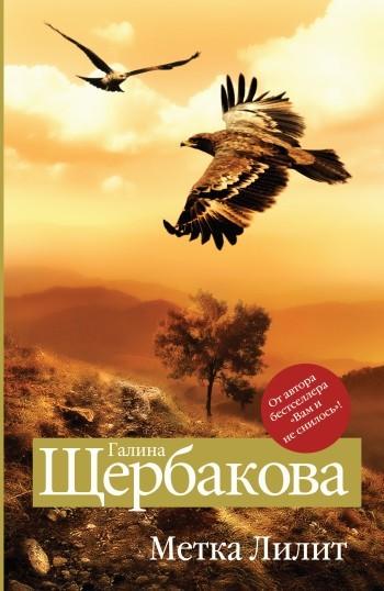 Обложка книги  - Метка Лилит