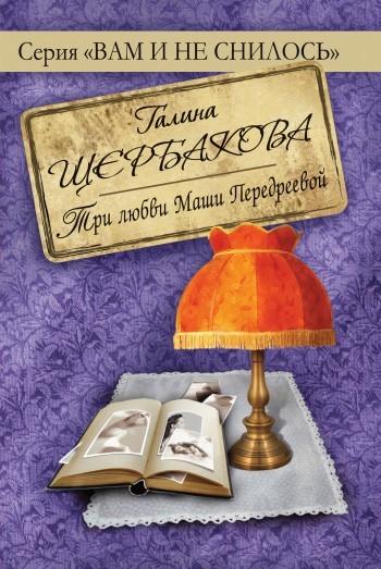 Обложка книги  - Перезагруз