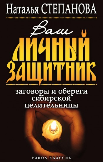 Обложка книги  - Ваш личный защитник. Заговоры и обереги сибирской целительницы