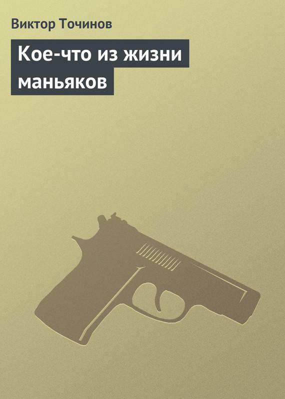 Обложка книги  - Кое-что из жизни маньяков