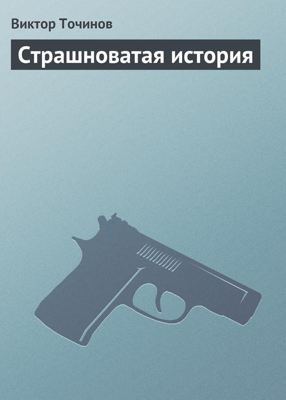 Обложка книги  - Страшноватая история