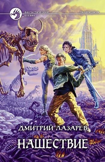 Обложка книги  - Нашествие