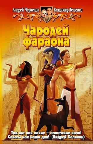 Обложка книги  - Чародей фараона