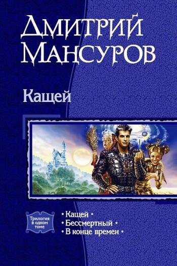 Обложка книги  - Кащей