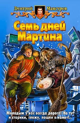 Обложка книги  - Семь дней Мартина