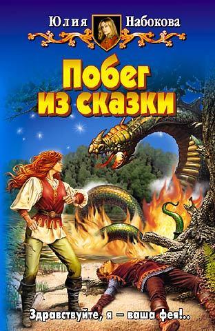 Обложка книги  - Побег из сказки