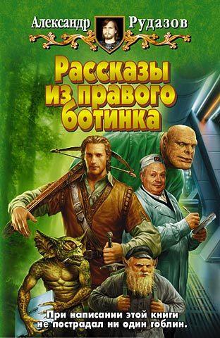Обложка книги  - Гоблин