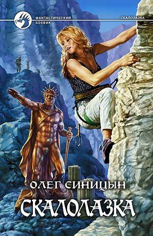 Обложка книги  - Скалолазка