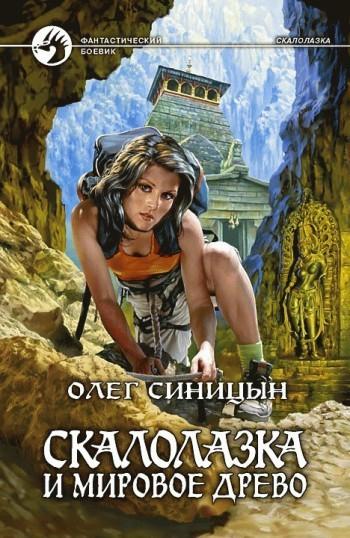 Обложка книги  - Скалолазка и мировое древо