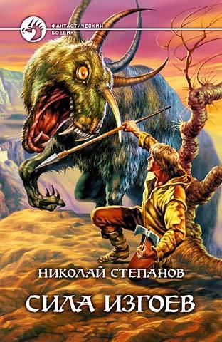 Обложка книги  - Сила изгоев