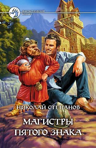 Обложка книги  - Магистры пятого знака