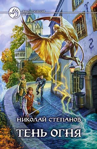 Обложка книги  - Тень огня