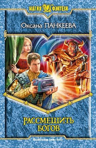 Обложка книги  - Рассмешить богов