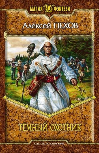 Обложка книги  - Особый почтовый