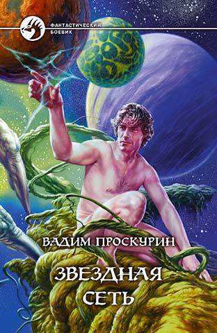 Обложка книги  - Звездная сеть