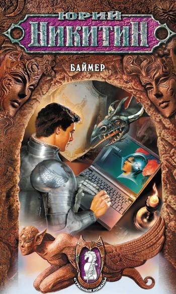 Обложка книги  - Баймер