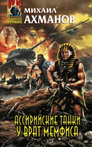 Обложка книги  - Ассирийские танки у врат Мемфиса