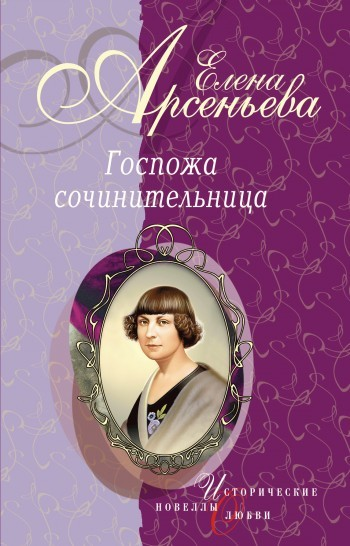 Обложка книги  - Дама из городка (Надежда Тэффи)