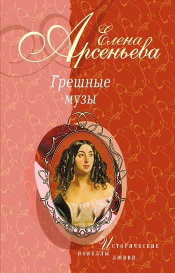 Обложка книги  - Амазонки и вечный покой (Исаак Левитан – Софья Кувшинникова)