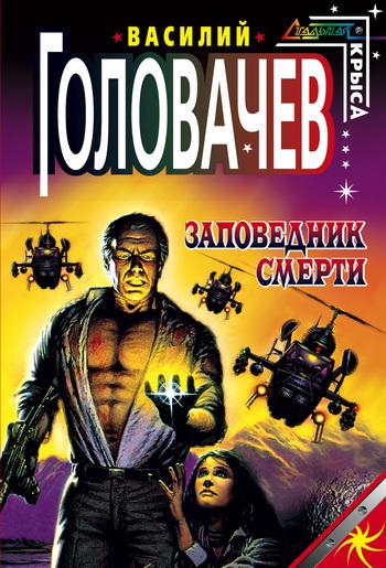 Обложка книги  - Заповедник смерти
