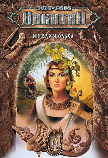Обложка книги  - Ингвар и Ольха