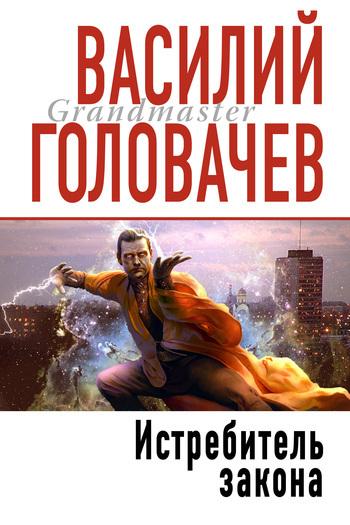 Обложка книги  - Истребитель закона