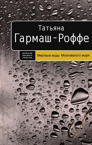 Обложка книги  - Мертвые воды Московского моря
