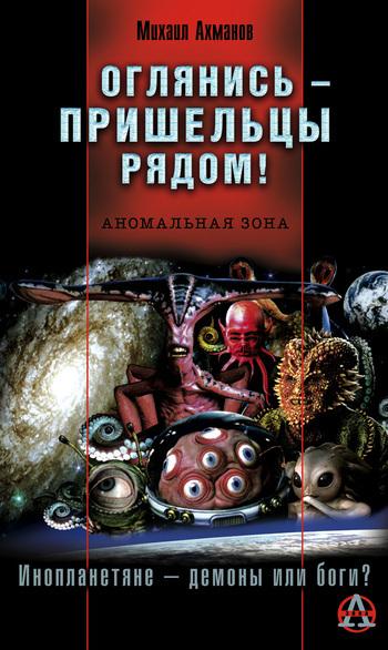 Обложка книги  - Оглянись – пришельцы рядом!