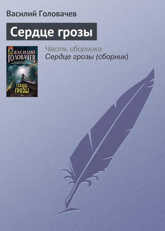 Обложка книги  - Сердце грозы