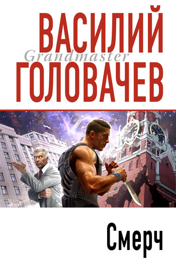 Обложка книги  - Смерч