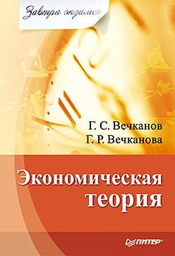 Обложка книги  - Экономическая теория