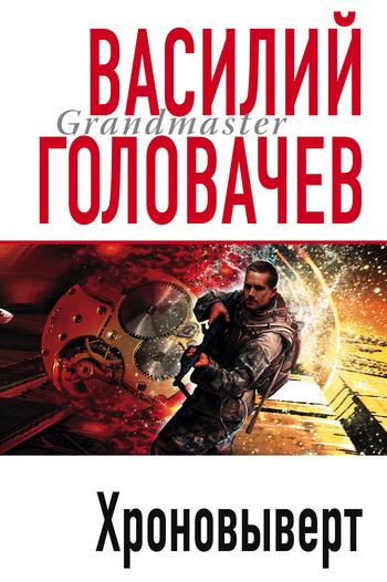 Обложка книги  - Хроновыверт