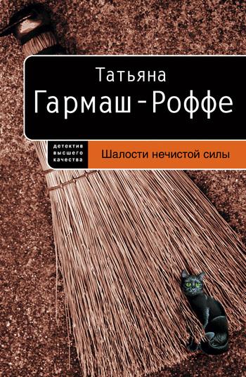 Обложка книги  - Шалости нечистой силы