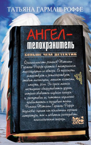 Обложка книги  - Ангел-телохранитель