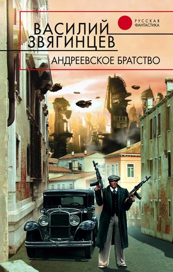 Обложка книги  - Андреевское братство