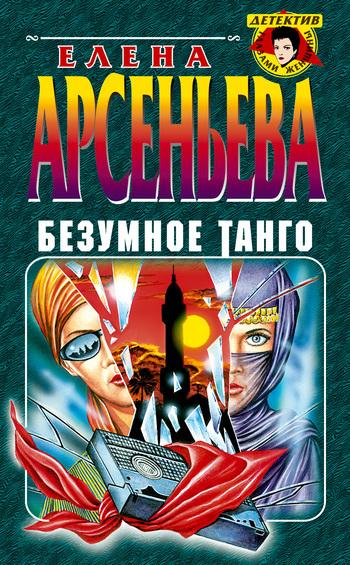 Обложка книги  - Безумное танго