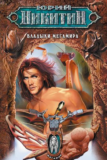 Обложка книги  - Владыки Мегамира