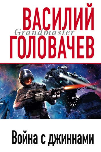 Обложка книги  - Война с джиннами