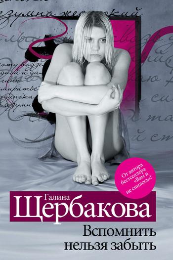 Обложка книги  - Дверь в чужую жизнь
