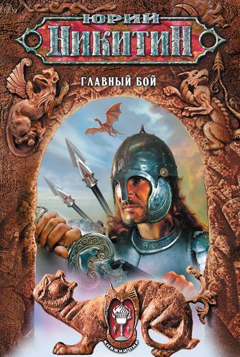 Обложка книги  - Главный бой