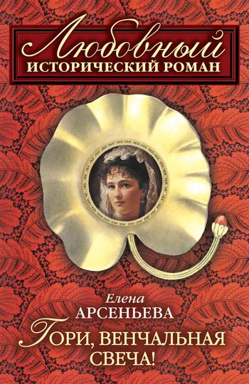 Обложка книги  - Гори, венчальная свеча